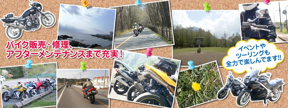 バイク販売・修理、アフタ−メンテナンスまで充実!イベントやツーリングも全力で楽しんでます!!
